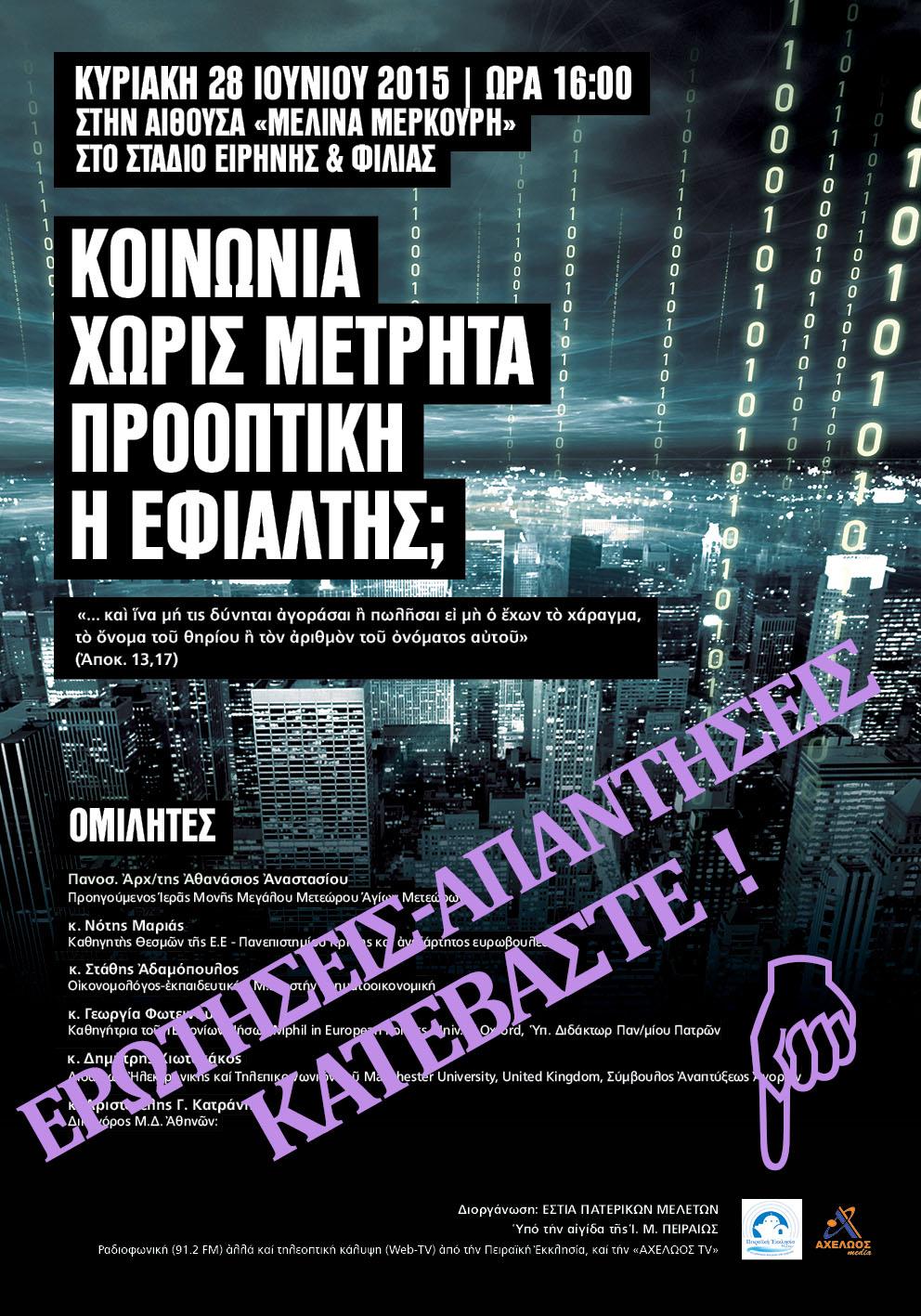 AFISA AXRIMATI KOINONIA-ERWRISEIS