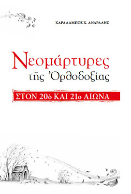 NeomartiresOrthodoxias