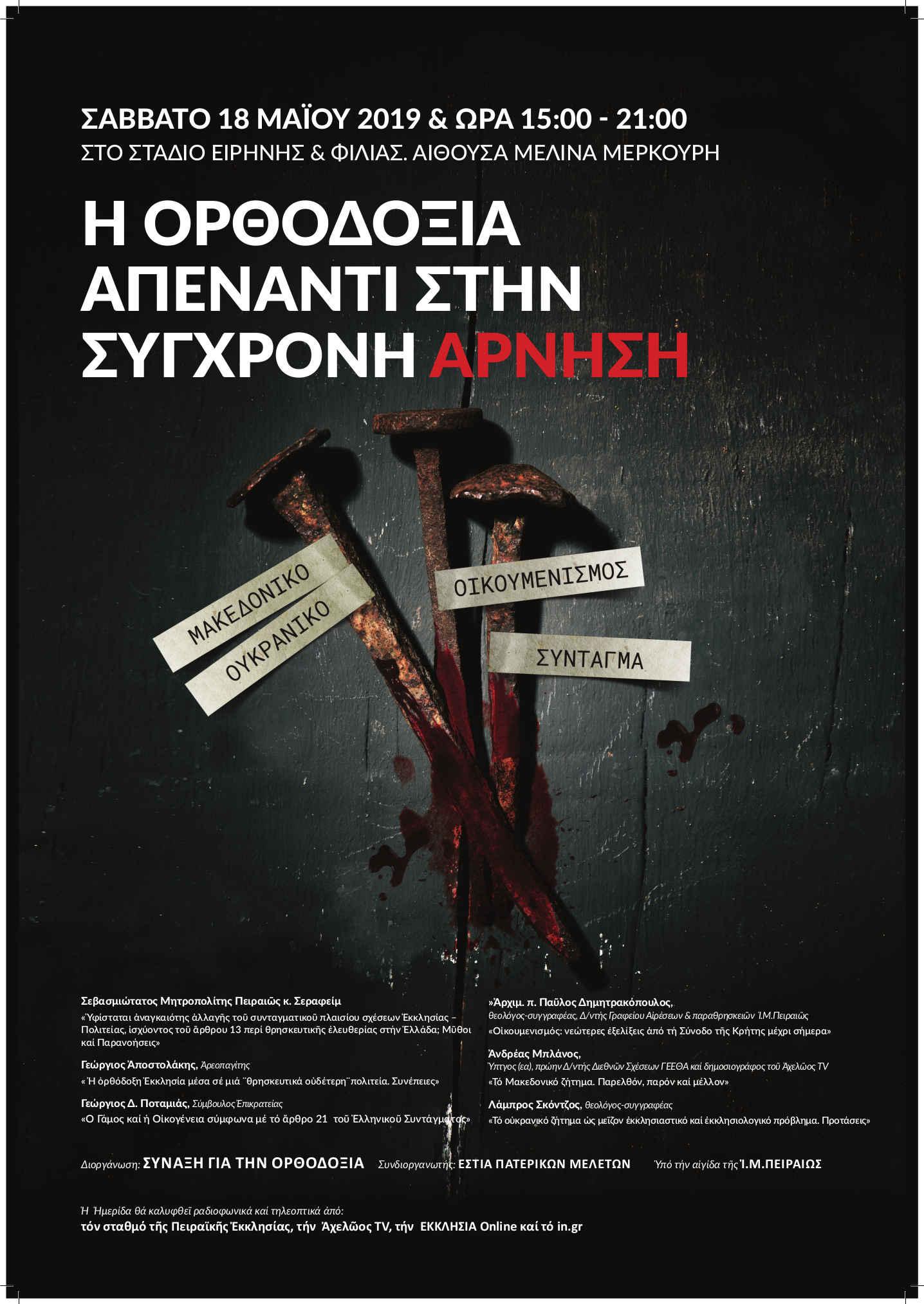 Αποτέλεσμα εικόνας για Οι εργασίες της ημερίδας «Η Ορθοδοξία απέναντι στη σύγχρονη άρνηση»