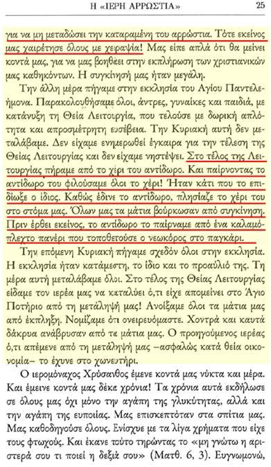 Ο Νεκτάριος Αργολίδος απαντάει στον Αργολίδος Νεκτάριο. Όταν σε τιμωρούν τα ίδια σου τα λόγια...